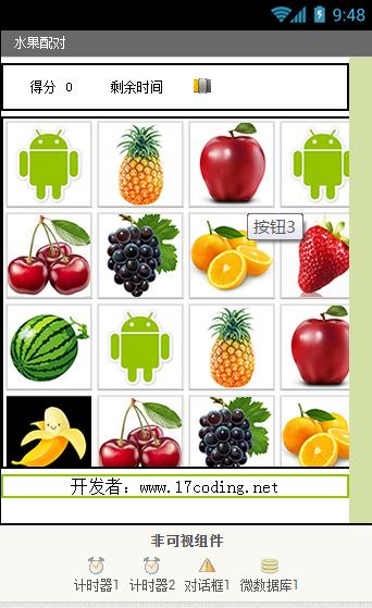 App Inventor编程开发集锦1-水果配对-第1课-界面设计-少儿编程教育网