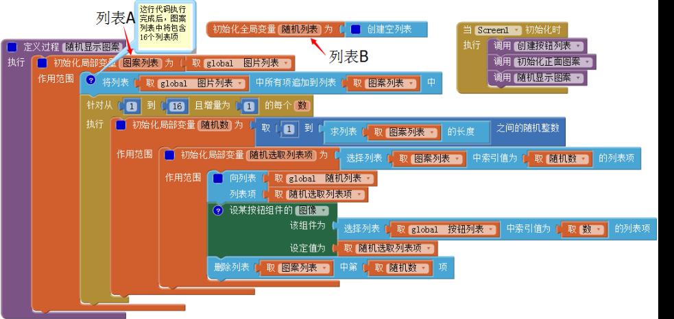 App Inventor编程开发集锦1-水果配对-第2课-屏幕初始化-少儿编程教育网