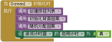 App Inventor编程开发集锦1-水果配对-第4课-控制游戏时长-少儿编程教育网