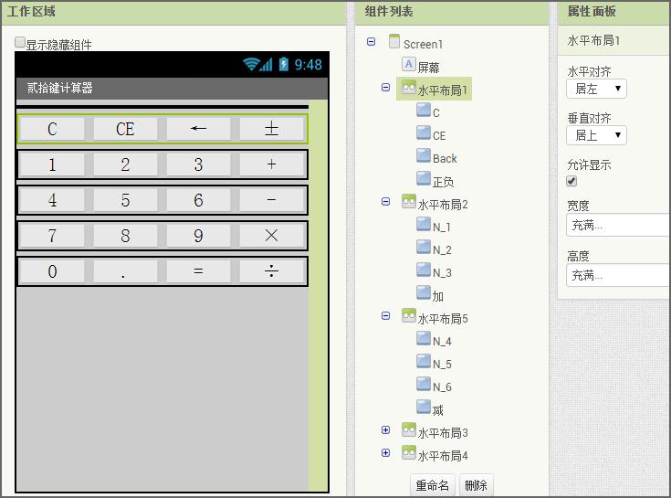 App Inventor编程开发集锦2-计算器-第1课-用户界面设计-少儿编程教育网